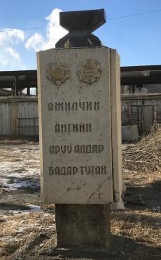 Mongolian Monument